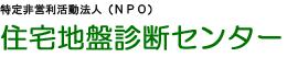 NPO住宅地盤診断センター